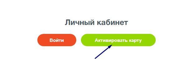 Активация карты