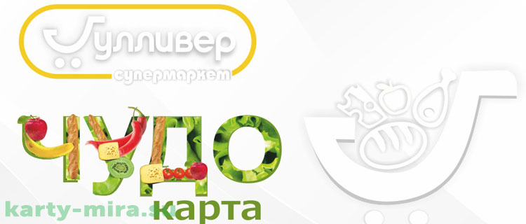 www-chudokarta-rf-aktivirovat-kartu-gulliver.jpg