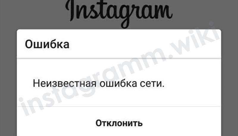 ne-rabotaet-instagram-segodnya.jpg