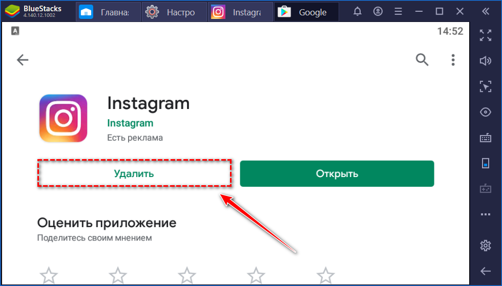 udalenie-instagram.png