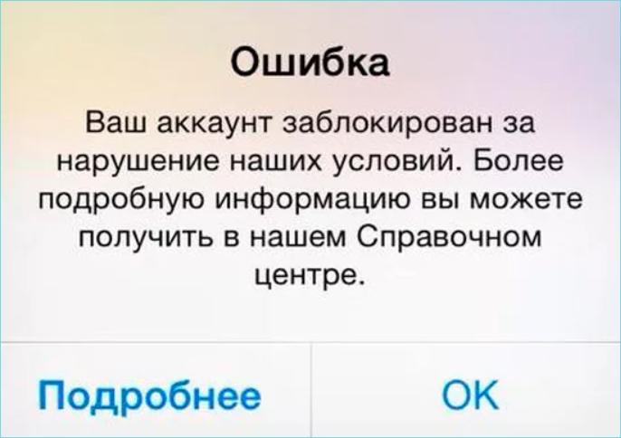 Blokirovka-akkaunta-v-Instagram.png