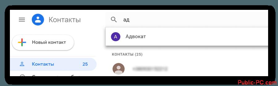 Niti-chleloveka-v-Gmail2.png