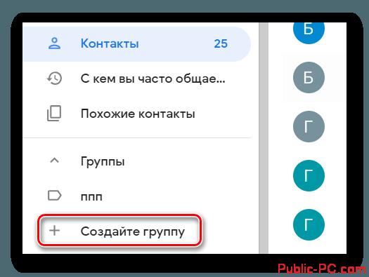 Niti-chleloveka-v-Gmail3.png