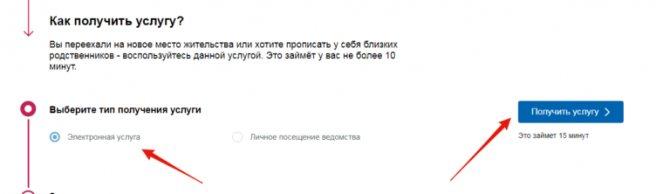 kak-propisatsya-v-kvartire-cherez-gosuslugi2.jpg