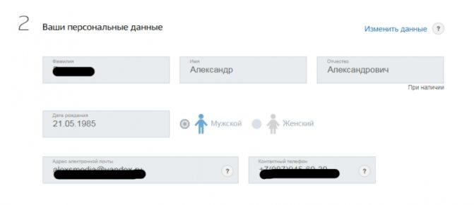 kak-propisatsya-v-kvartire-cherez-gosuslugi4.jpg
