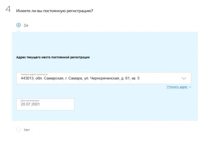 kak-propisatsya-v-kvartire-cherez-gosuslugi5.jpg