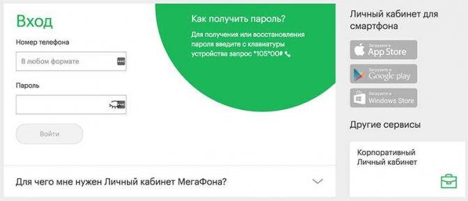 lichny-i-kabinet-megafon-800x3442.jpg