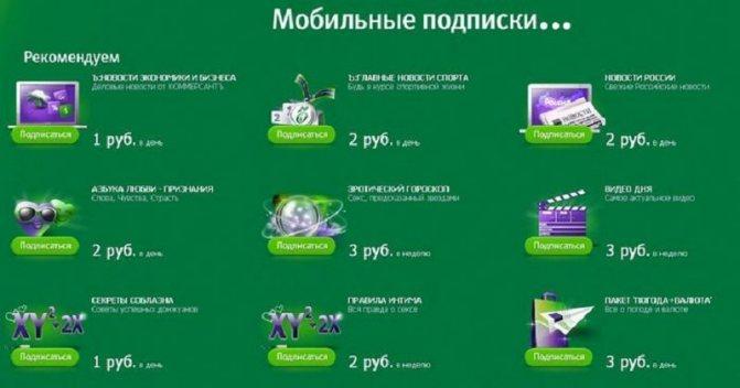 05-mobil-ny-e-podpiski-800x4202.jpg