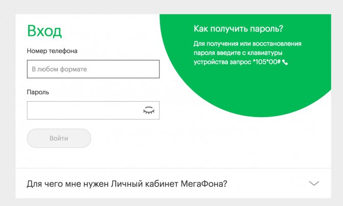 otklyuchit-podpiski-na-megafone2.jpg