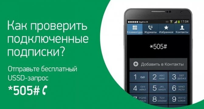 kak-proverit-na-telefone-podpiski-megafon.jpg