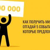 igra-na-million-vinlajn-pravila-usloviya-1-170x170.jpg