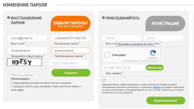 avantage-reset-password.png
