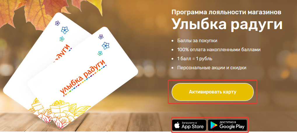 aktivirovat-kartu-onlayn.png