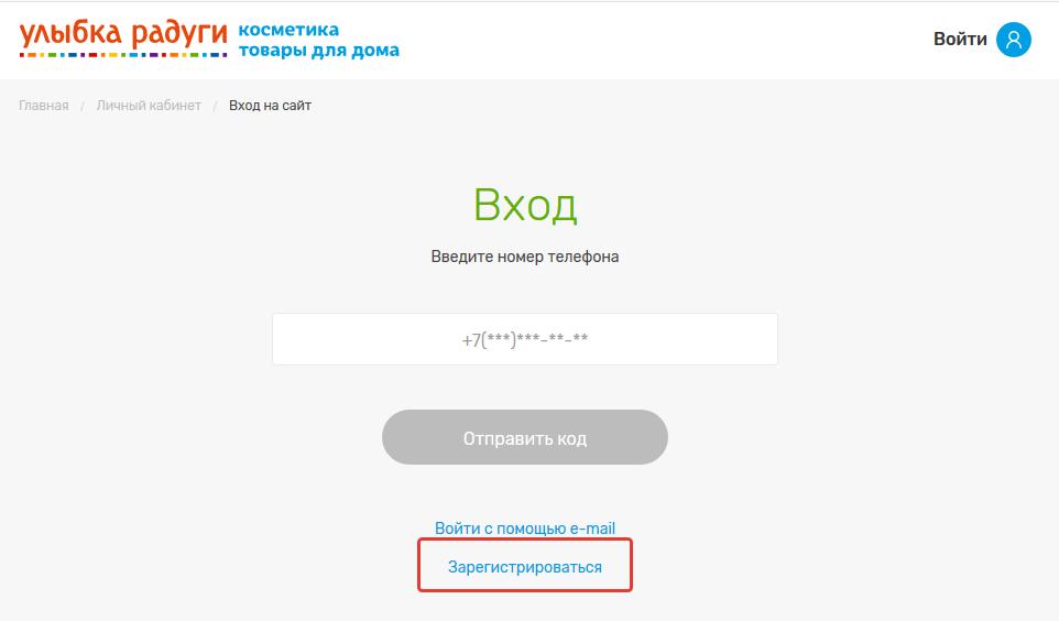 ssylka-na-registratsiyu.png