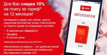avtoplatezh-360x186.jpg