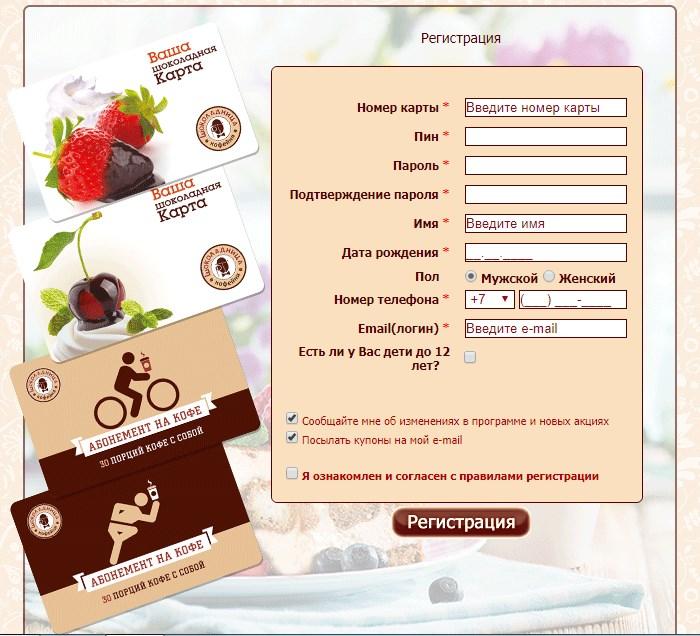 SHokoladnaya-karta-registratsiya.jpg