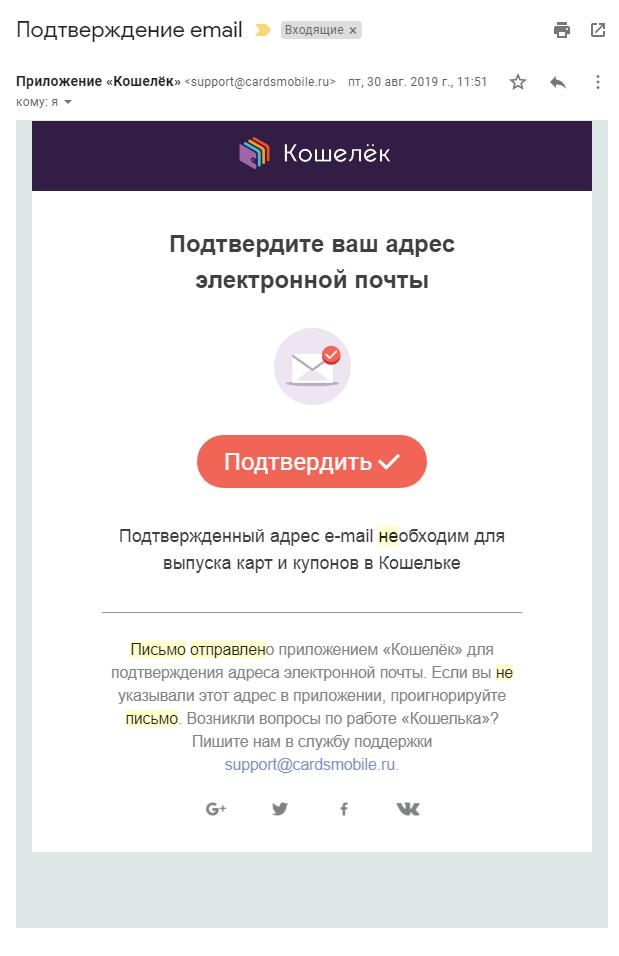 Primer-pis_ma-dlja-podtverzhdenija-pochtovogo-jashhika.png