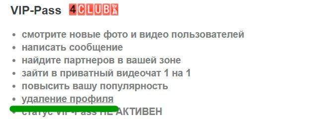 udalenie_profilya_4club.jpg