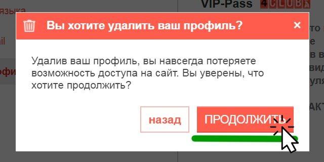 podtverdit_udalenie_akkaunta_4club.jpg