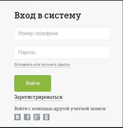 tele-2-lichnyj-kabinet-3.jpg