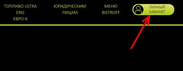 lichnyj-kabinet-4.jpg