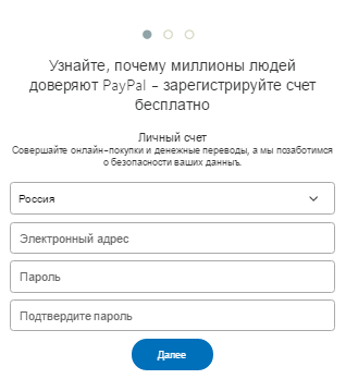paypal_reg_4.png
