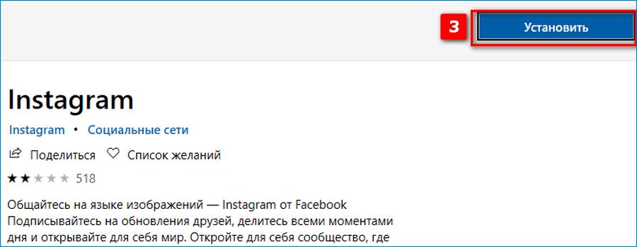 ustanovka-instagram-na-pk.png