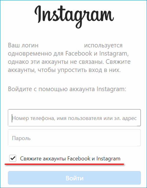 vhod-v-instagram-s-dannymi-ot-feysbuk.png