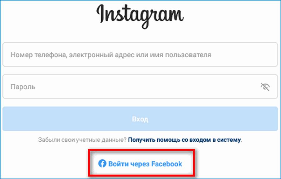 vhod-cherez-feysbuk-na-smafrtone-instagram.png