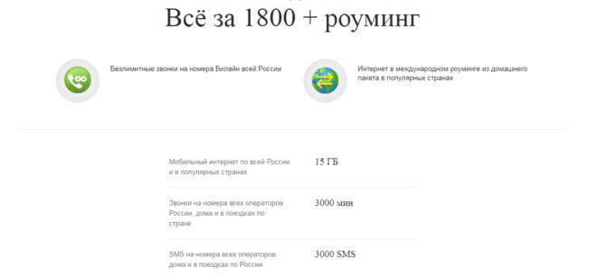 Predlozhenie-Vse-za-1800-660x307.png