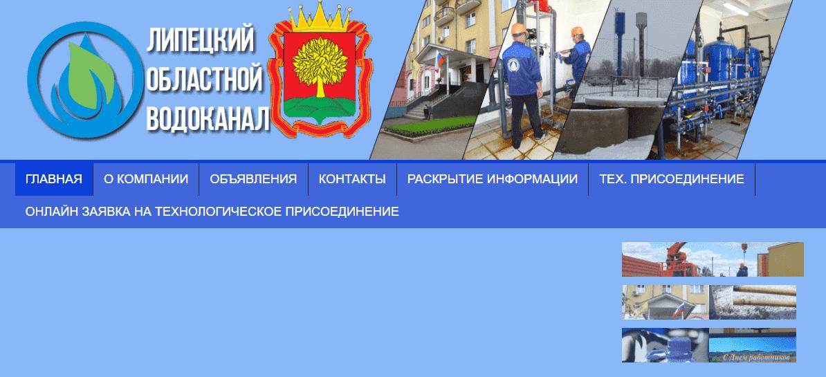 lipetskvodokanal-lichnyiy-kabinet.png