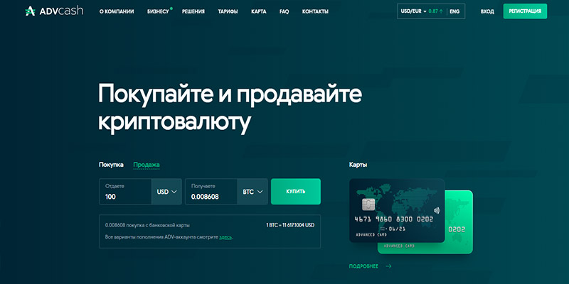 advcash-wallet-2020-2021.jpg
