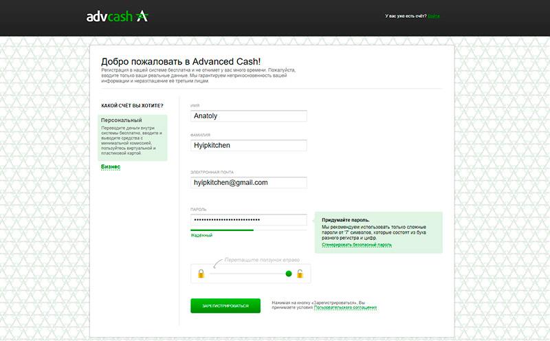 advcash-registraciya.jpg