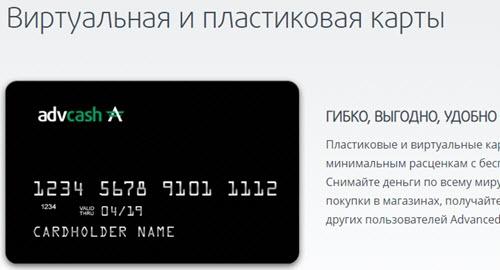 advcash-registrirovat-kochelek111.jpg