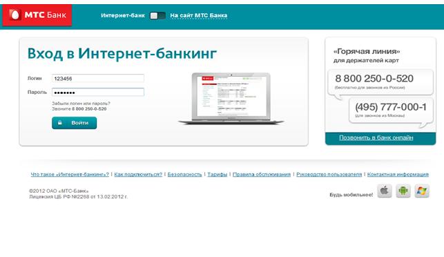 avtorizaciya-na-portale-mgts.png