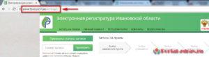 ivanovo_zapis_k_vrachu_step1_1-300x82.jpg