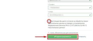 ivanovo_zapis_k_vrachu_step1_3-300x134.jpg