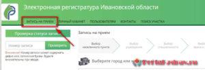 ivanovo_zapis_k_vrachu_step2_1-300x103.jpg
