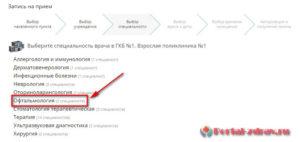 ivanovo_zapis_k_vrachu_step2_4-300x142.jpg