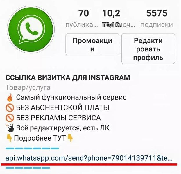 ssilka-na-whatsapp-min.jpg