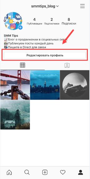 redaktirovat-profil-instagram-1.png