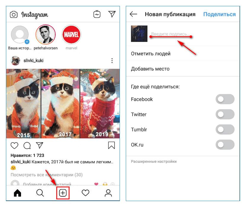 dobavit-ssylku-v-tekste-publikatsii-v-instagram.png
