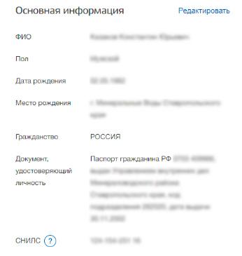 gosuslugi-registrac-lk-3.jpg