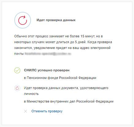 gosuslugi-registrac-lk-5.jpg