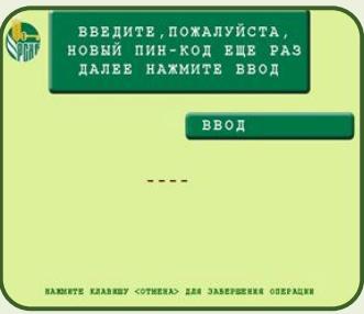 smena-pin-koda-shag-3.png