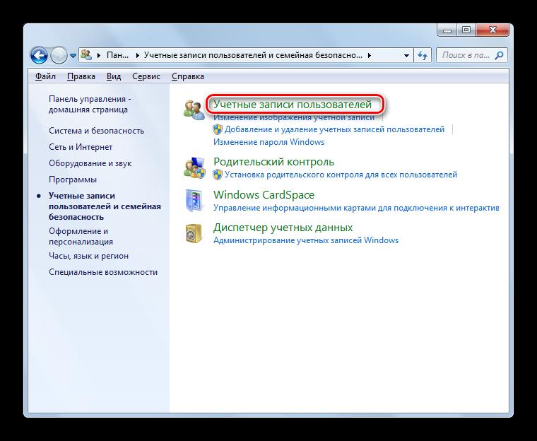 Perehod-razdel-Uchetnyie-zapisi-polzovateley-v-Paneli-upravleniya-v-Windows-7.png