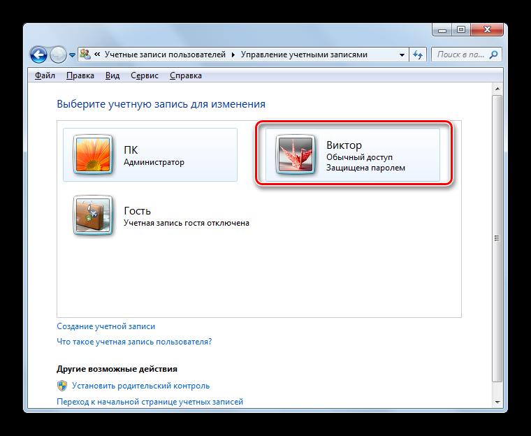 Vyibor-uchetnoy-zapisi-v-okne-upravleniya-drugoy-uchetnoy-zapisyu-v-Windows-7.png