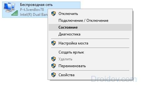 kak-posmotret-parol-ot-wi-fi-na-komp-yutere-instrukciya-5.jpg