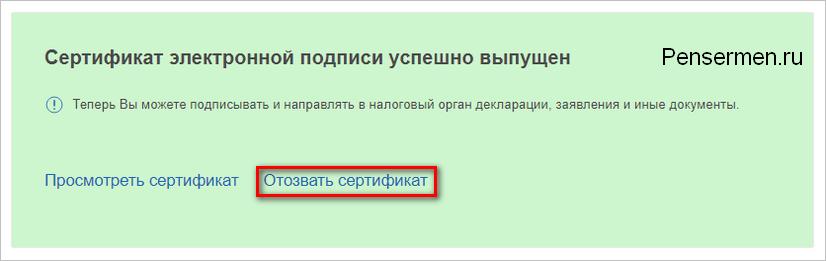 Elektronnay_podpis_otozvat_sertificat_2018.png