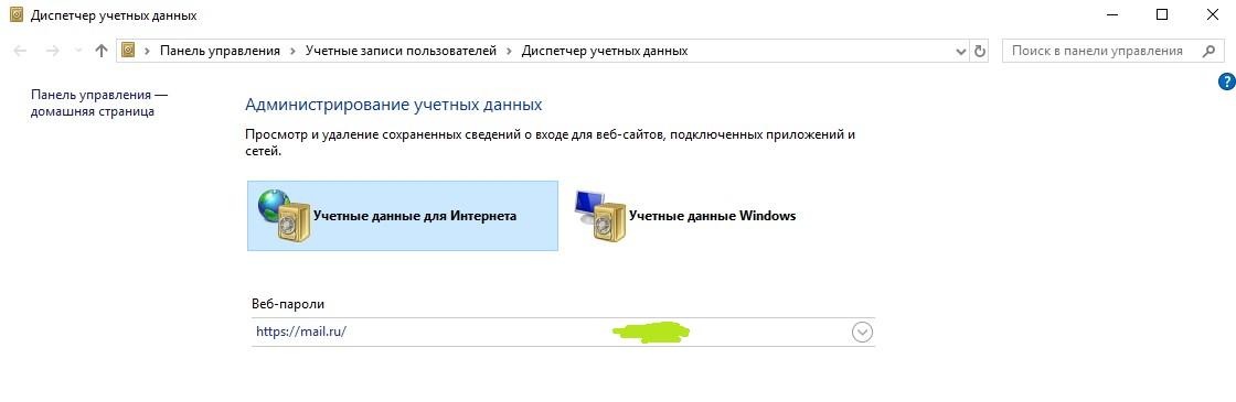 25_dispetcher-uchetnyh-dannyh-internet-explorer.jpg